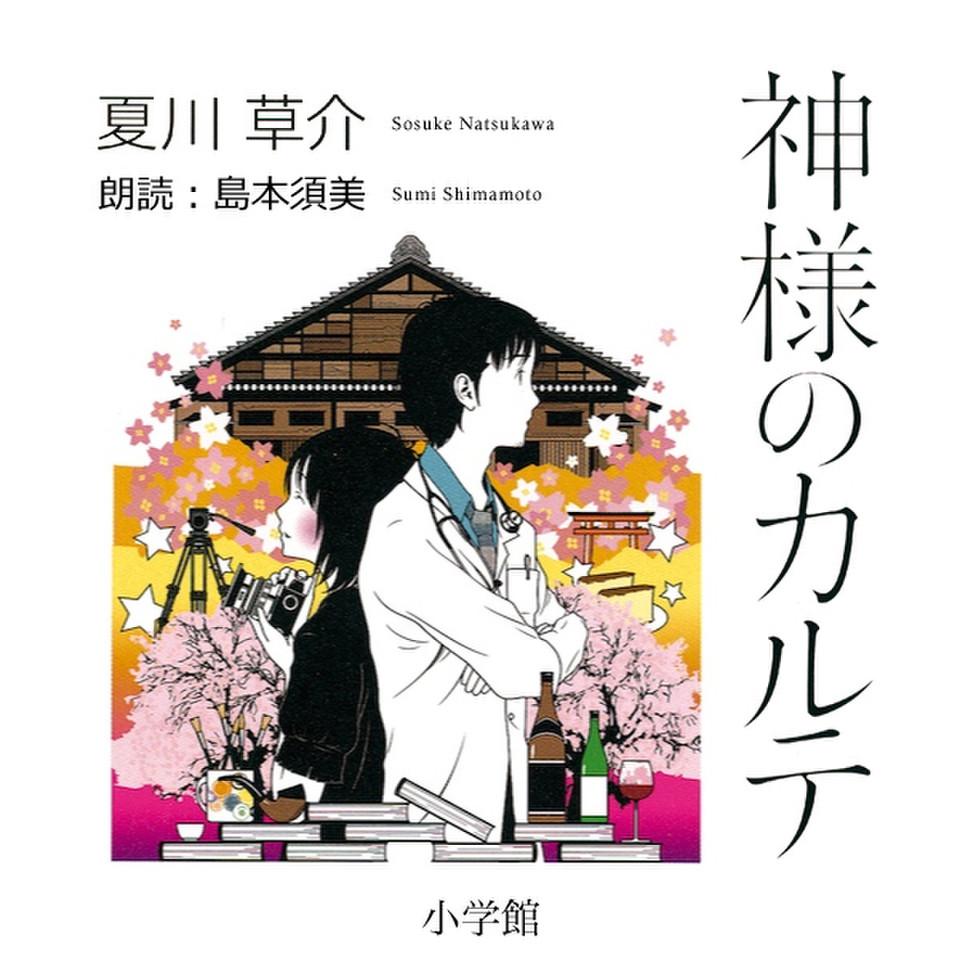 神様のカルテ」のオーディオブック - audiobook.jp
