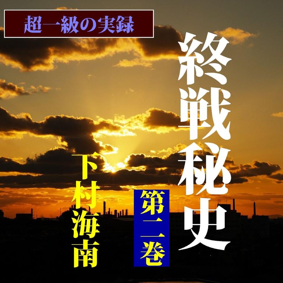 超一級の実録「終戦秘史」(第2巻)   日本最大級のオーディオブック ...