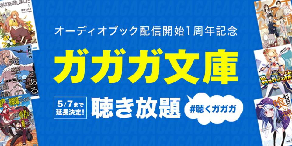 ガガガ文庫が1日1冊聴き放題!