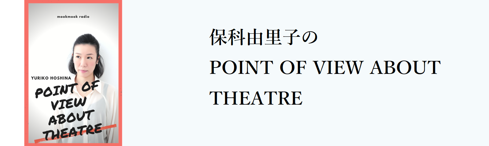 保科由里子のPOINT OF VIEW ABOUT THEATRE