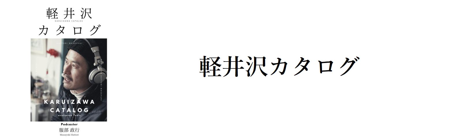 軽井沢カタログ
