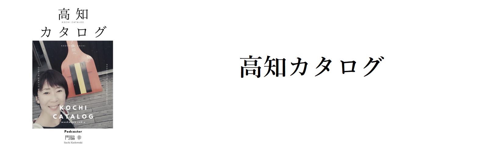 高知カタログ