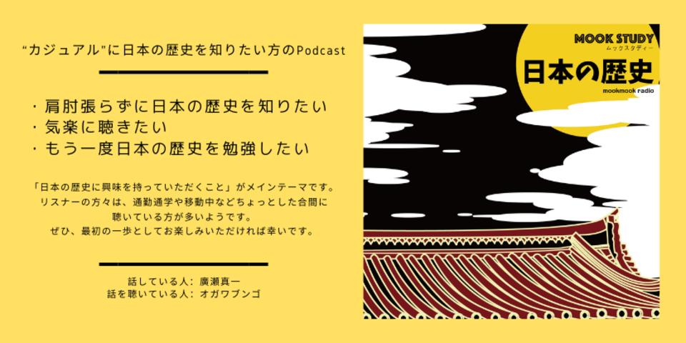 MOOK STUDY日本の歴史