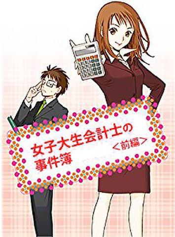 山田真哉『女子大生会計士の事件簿』
