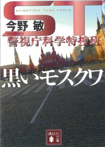 st 警視庁 科学 特捜 班 dailymotion