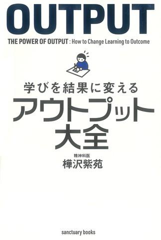 学びを結果に変えるアウトプット大全