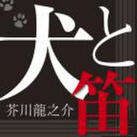 犬と笛」のオーディオブック - a...