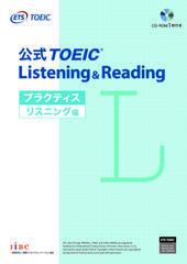 公式TOEIC(R)