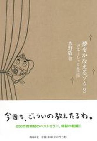 人気アニメ声優が読み上げるこのオーディオブック「夢をかなえるゾウ2」の画像
