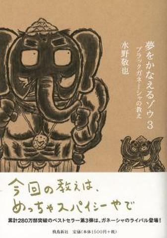 人気アニメ声優が読み上げるこのオーディオブック「夢をかなえるゾウ3」の画像