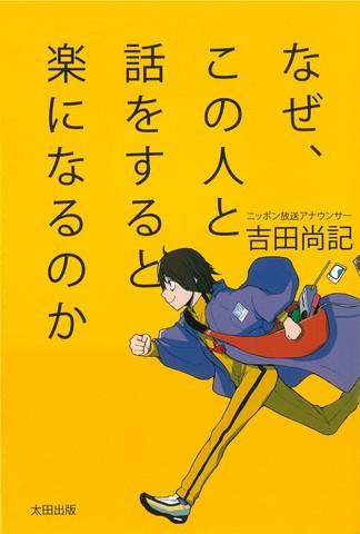 人気アニメ声優が読み上げるこのオーディオブック「なぜ、この人と話をすると楽になるのか」の画像