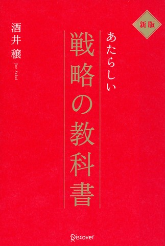 『あたらしい戦略の教科書』