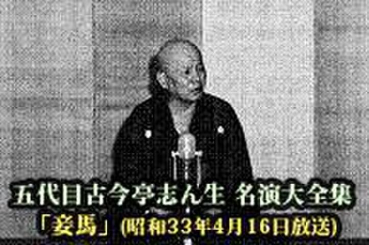 五代目古今亭志ん生 名演大全集(...