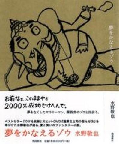 人気アニメ声優が読み上げるこのオーディオブック「夢をかなえるゾウ」の画像