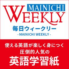 毎日ウィークリー(Mainichi Weekly)
