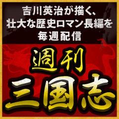 週刊 三国志